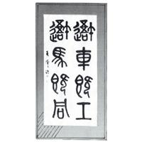 古谷春峰先生書篆書アイキャッチ画像