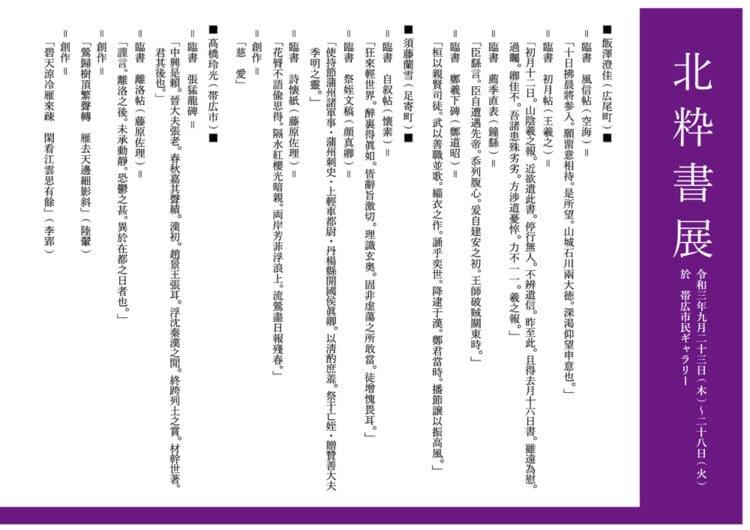 2021北海道帯広市民ギャラリー北粋書展須藤欄雪・千葉豊翠・高橋玲光・永田佐和・飯澤澄佳