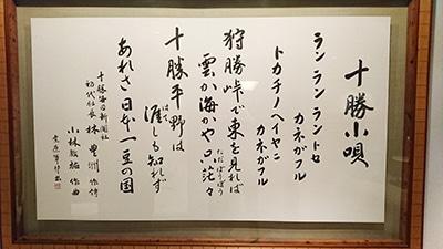 十勝・帯広 翠邦浴 vol.7 狩勝峠・「十勝小唄」歌碑千葉豊翠