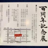 令和3年慶應義塾大学書道会百周年記念展セントラルミュージアム銀座