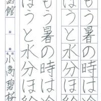 【第71回全国書道コンクール】優秀作品 小学6年 小高碧桜