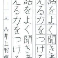 【第71回全国書道コンクール】優秀作品 小学4年 井上羽唄