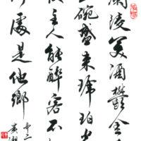 【第71回全国書道コンクール】優秀作品 中学2年 黄湘芸