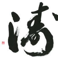 【第71回全国書道コンクール】一字大賞優秀作品 師範 桶本香蘭