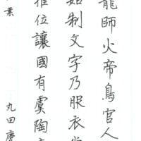 【第71回全国書道コンクール】優秀作品 一般 丸田慶子