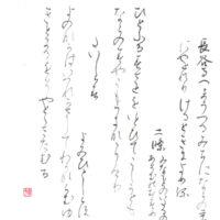 【第71回全国書道コンクール】優秀作品 師範部かな 小林柳香